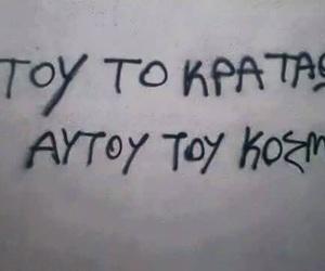 greek, greek quotes, and Lyrics image