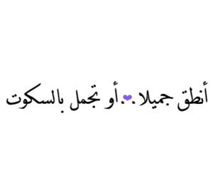 ﻋﺮﺑﻲ and كلام طيب image