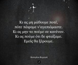 pillow fights and greek quotes image