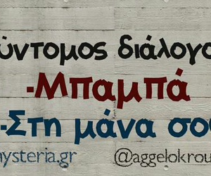quote and greek quotes image