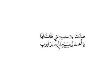 arabic, quote, and text image