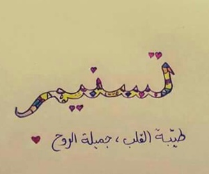 yasamin, اسماء بنات, and تسنيم image