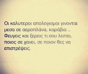 greek, come back, and greek quotes image