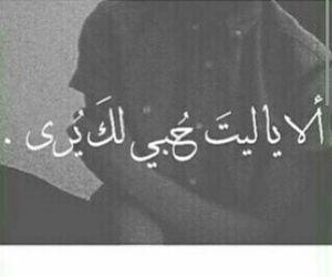 شوق, قلبي, and حكم image