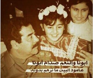 صدام حسين, صدام المجيد, and ابي image
