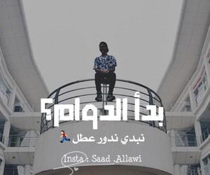 arab, arabic, and college image