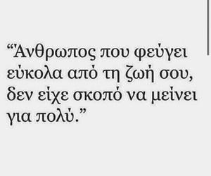 greek quotes, greek, and post image