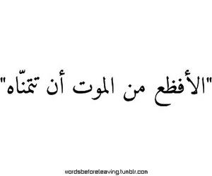 عربي, words, and حزن image