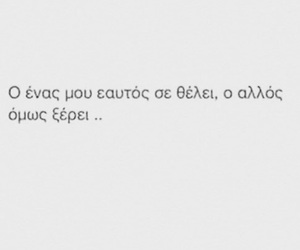 greek, quotes, and true image