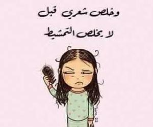 Image by Zainab faris