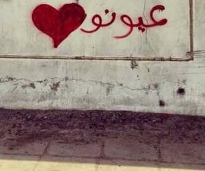 arabic, حُبْ, and graffiti image