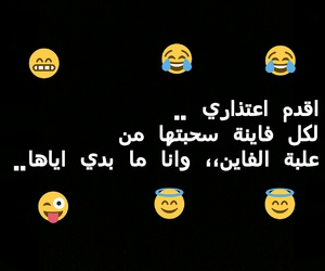 funny, love, and اعتذار image