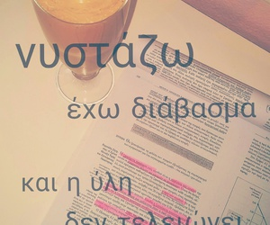 exams, greek, and quotes image