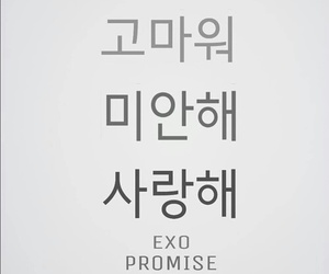 exo, promise, and 사랑해 image