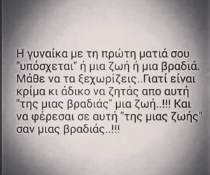 greek and love quotes image