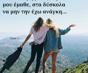 greek quotes, follow for more, and facebook: Δώρα Λ. image