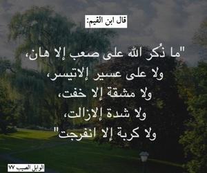 الكهف, الجمعه, and حديث image