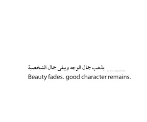arabic quote and ﻋﺮﺑﻲ image