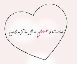 حُبْ, كلمات, and عًراقي image