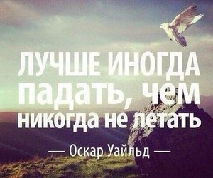 russian, quote, and text image