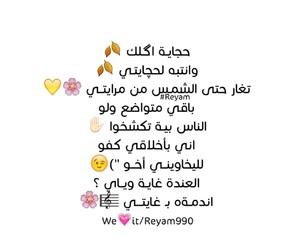 arabic, عشاق, and كلمات image