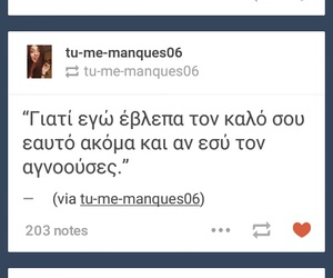 greek quotes, εαυτος, and love image