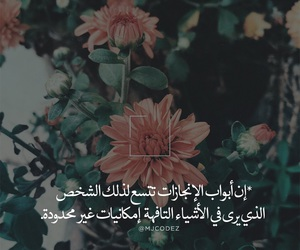 ﻋﺮﺑﻲ, arabic, and quotes image