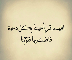 يا رب, مسلم, and دين image