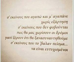 happy, people, and greek quotes image