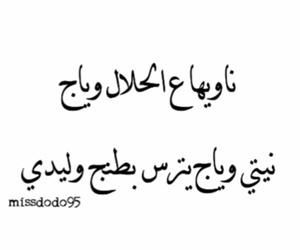 arabic, iraq, and ﻋﺮﺑﻲ image