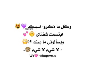 عشاق, كلمات, and شفه image