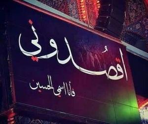 imam, عاشوراء, and كربلاء image