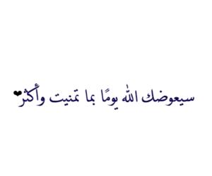 يا رب, الحمد لله, and مسلم image