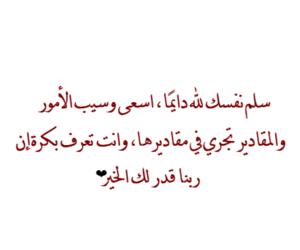 يا رب, مسلم, and يا الله image