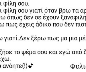925 Images About Greek Quotes 3 Love On We Heart It See More