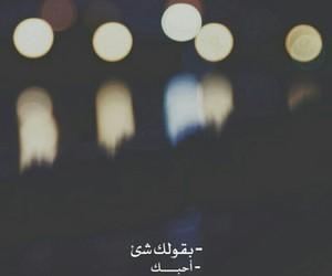 أحبك عشق كلام الحب image
