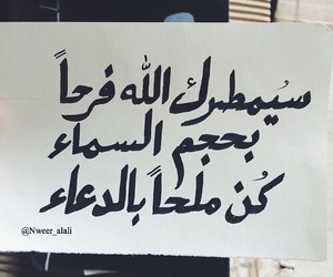 السعوديه and الله image