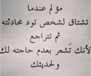 arabic, ﺭﻣﺰﻳﺎﺕ, and quotes image