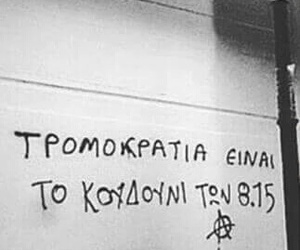 school, greek quotes, and αναρχια image