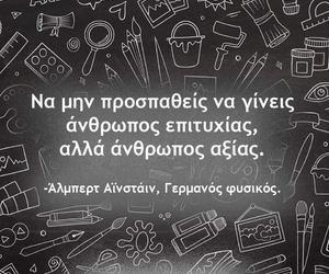 greek, ελλήνικα, and quotes image