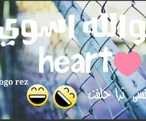 arabic, heart, and ضٌحَك image
