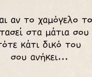 greek, greek quotes, and ματια image