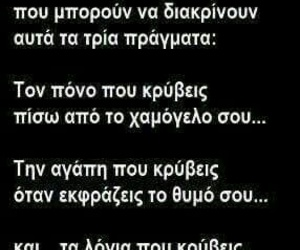 words and greek quotes image