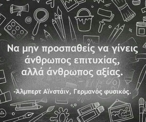 greek, school, and greek quotes image