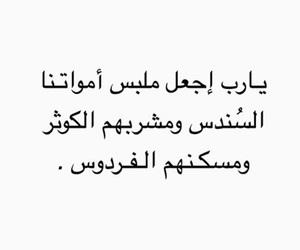 arabic and دُعَاءْ image