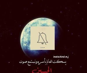 iraq, عربي, and تصميم image