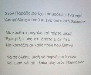 greek quotes, Οδυσσέας Ελύτης, and το μονόγραμμα image