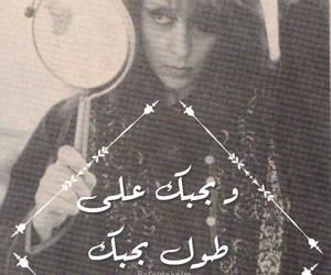 arabic, oriental, and fayrouz image