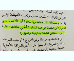 arabic, quotes, and عربية image
