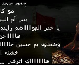 عاشوراء, شيعة, and العقيلة image